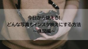 photogeniccomposition