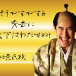 北条五代祭り@小田原城に行ってきました!