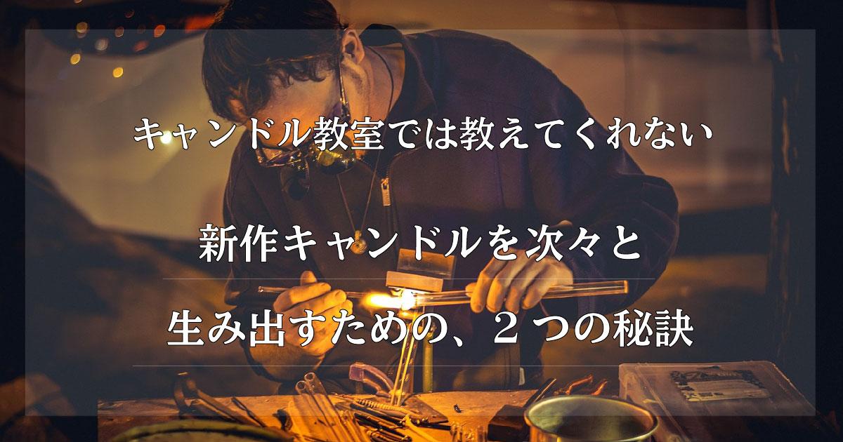 inventor2
