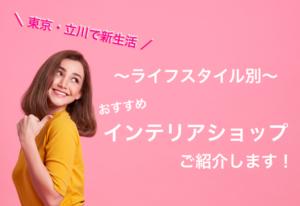 new-life-in-tachikawa