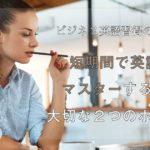 【ビジネス英語習得のコツ】 私が短期間で英語をマスターした自宅勉強法【オススメのドラマも紹介】