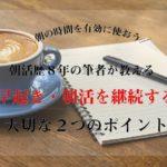 【歴8年】朝活ができない人必見!早起き・朝活を継続するおすすめの2つのポイント