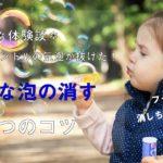 【体験談】手作りキャンドルの気泡が抜けた!厄介な泡の消し方4つのコツ