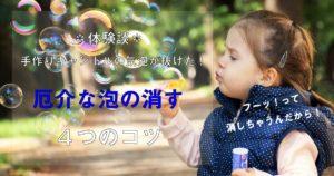 remove bubbles